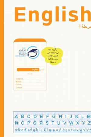 ערבית - אנגלית א כולל סרגל אותיות