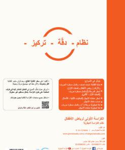 ערבית - אנגלית רב גילאי