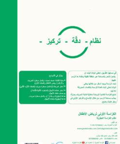ערבית - משבצות