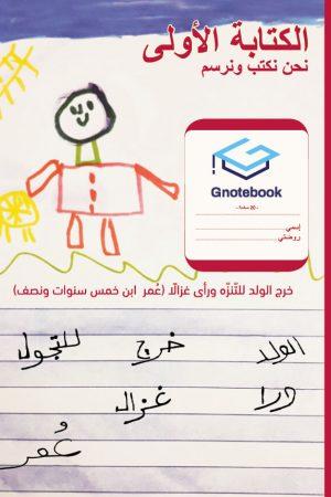 ערבית - ראשית כתיבה