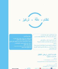 ערבית - שורות שלב א