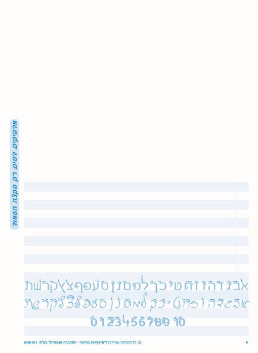 עברית - ראשית כתיבה