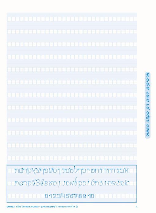 עברית עיצוב
