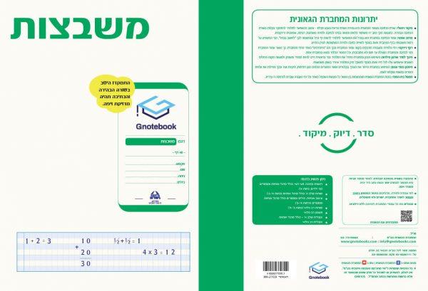 עברית משבצות