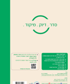 לקויי ראייה - חשבון עברית