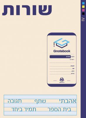 לקויי ראייה - שורות עברית
