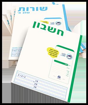חבילה גאונית כיתה ב עברית