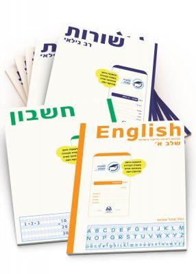 עברית - מארז כיתות ג ד